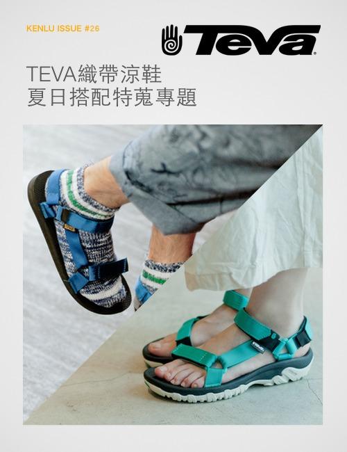 TEVA 織帶涼鞋 / 夏日搭配特蒐