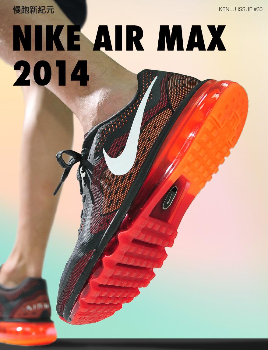 慢跑新紀元 / NIKE AIR MAX 2014 避震王者登場
