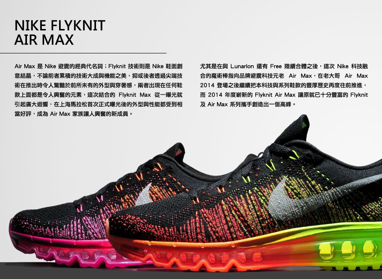 Nike Flyknit Air Max Coverstory 2 封面故事 Kenlu