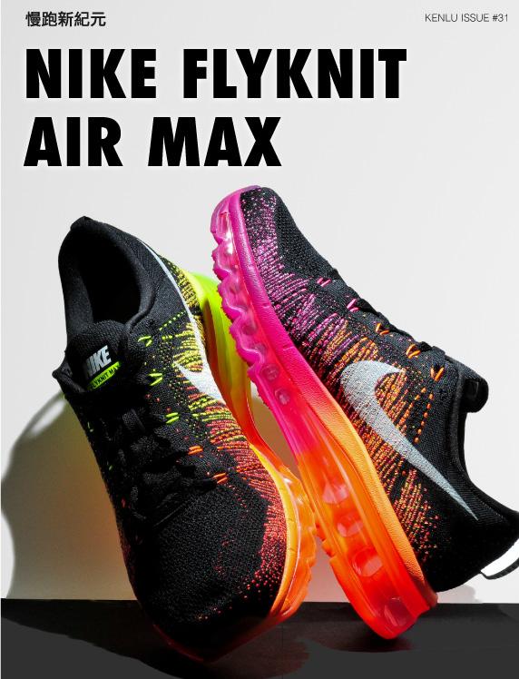 慢跑新紀元 / NIKE FLYKNIT AIR MAX