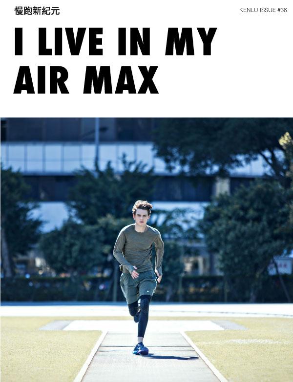 慢跑新紀元 / 我的 AIR MAX 日常告解