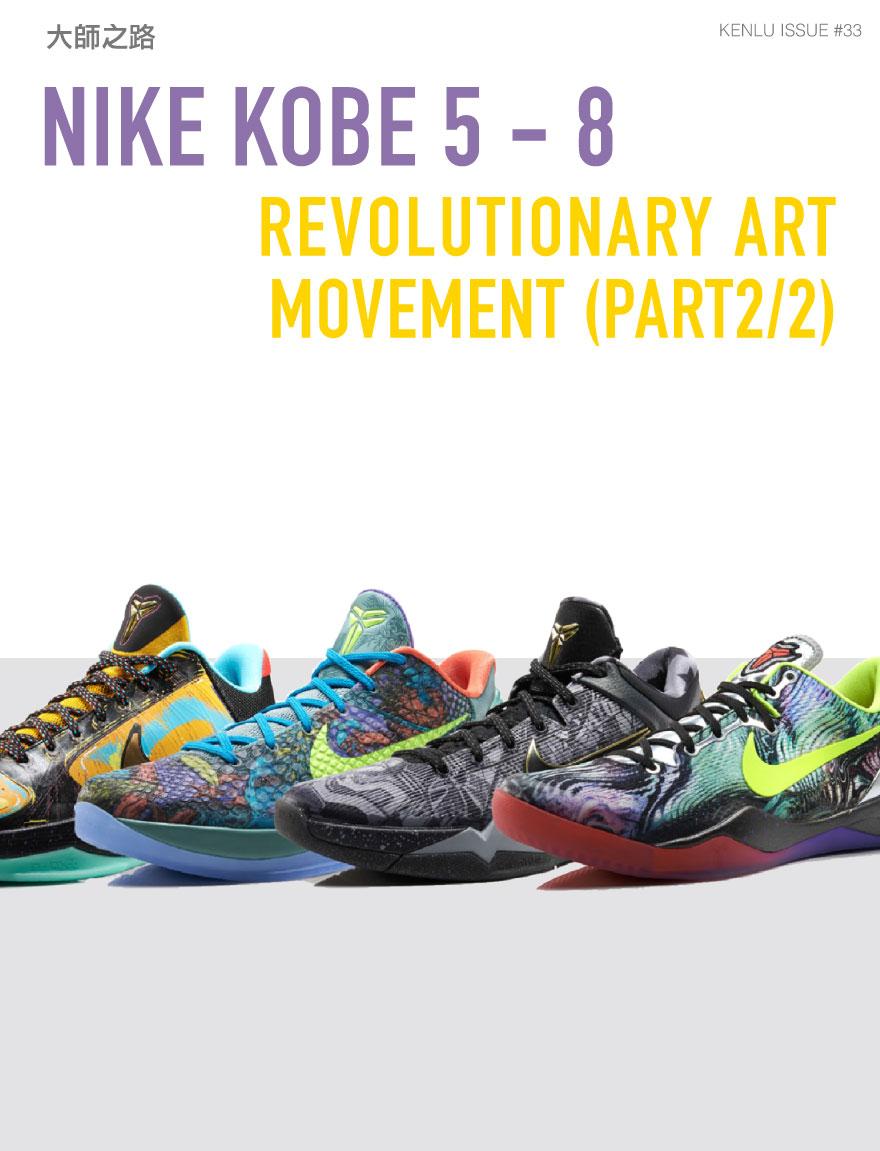 大師之路 / NIKE KOBE 五到八代 經典剖析 藝術串連籃球世界
