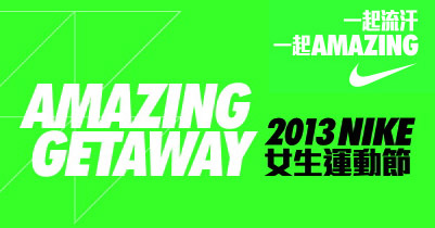 Amazing Getaway 2013 Nike edited