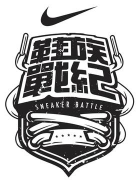 鞋族戰紀 SNEAKER BATTLE 2.0 等你來挑戰!