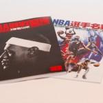 勘履好康 / 留言就有機會獲得 NBA 觀戰聖經!