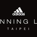 新聞分享 / adidas RUNNING LAB TAIPEI  完整移植日本跑者體驗概念 12.7–11 期間限定亮相
