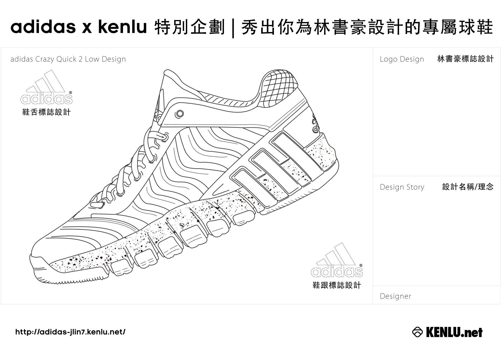 xxl-adidas-crazy-quick-2-design-outline