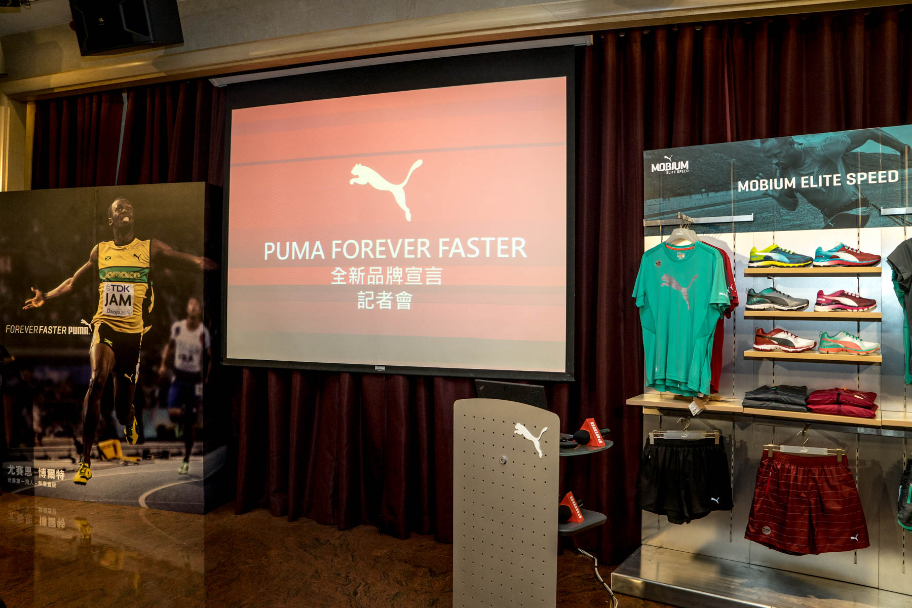 puma-forever faster press conference-1