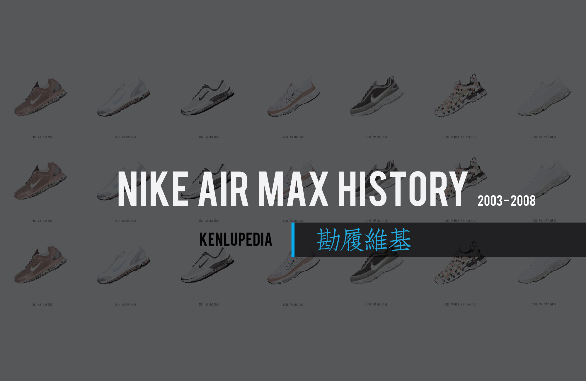 勘履維基 / AIR MAX 鞋款歷史 2003-2008