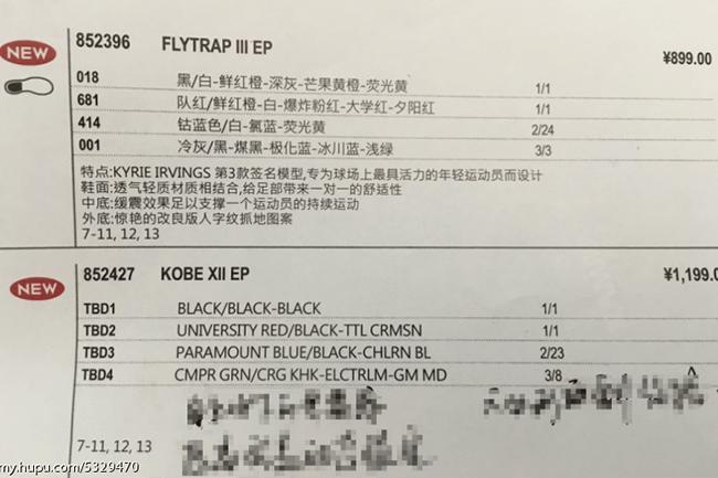catalog-Nike-Kobe-XII-EP