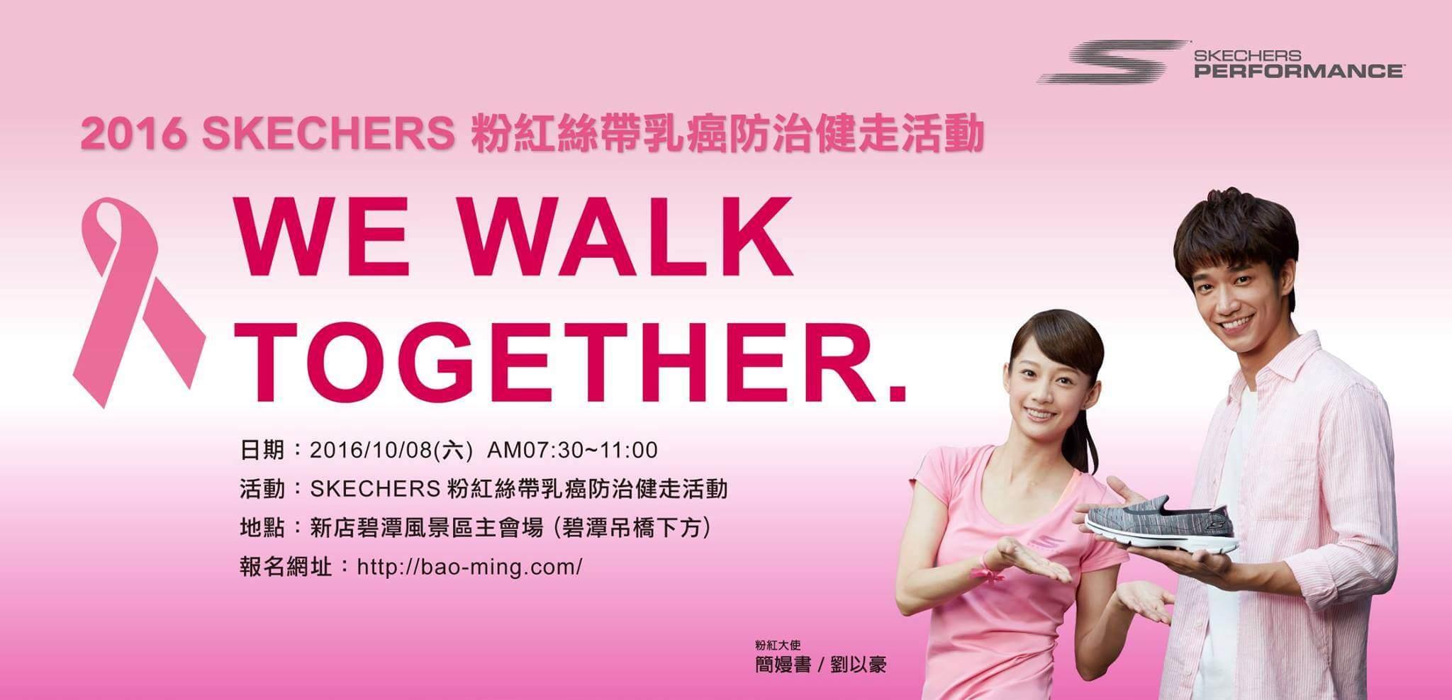 官方新聞 / SKECHERS 粉紅絲帶公益健走活動  力挺乳癌防治