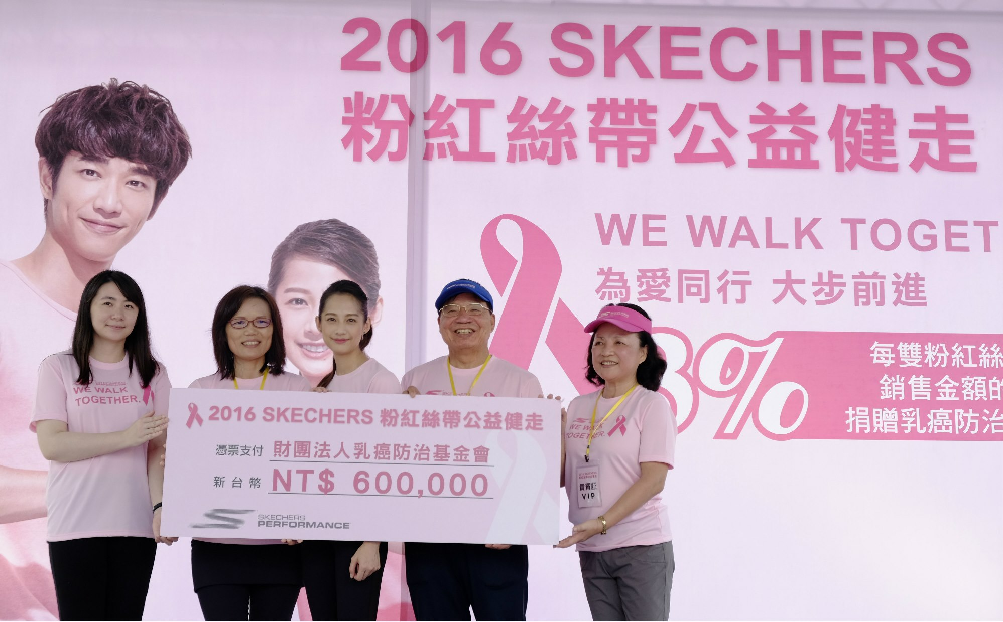 官方新聞 / 2016 SKECHERS 粉紅絲帶公益健走活動