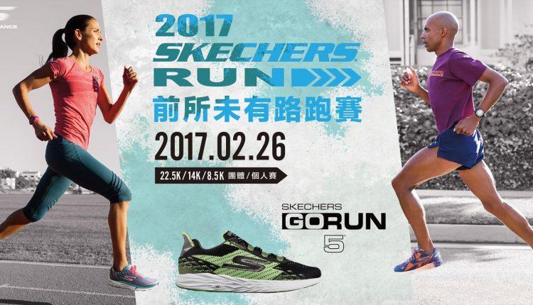 官方新聞 / 2017 SKECHERS RUN 前所未有路跑賽事 開放報名中