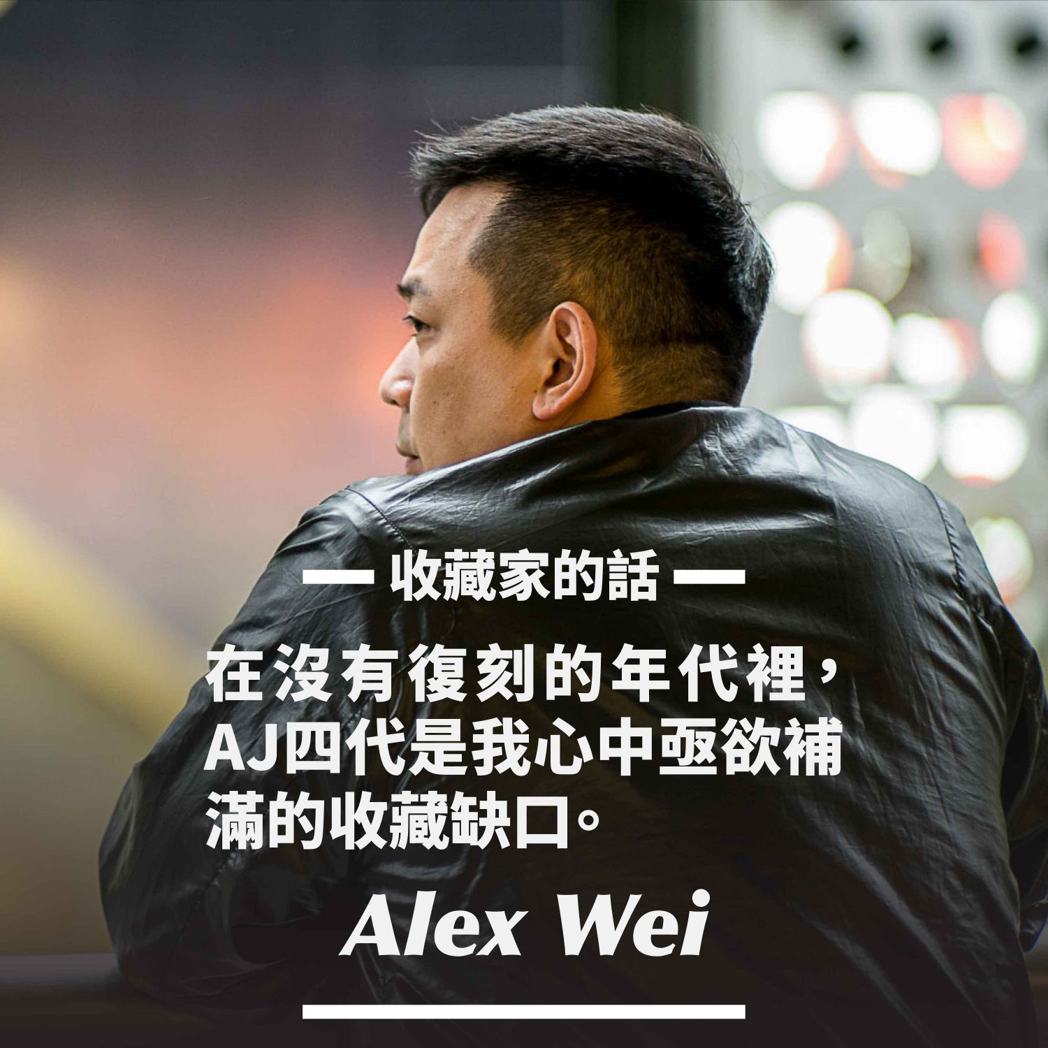 air-jordan-4-collector-alex-wei-quote