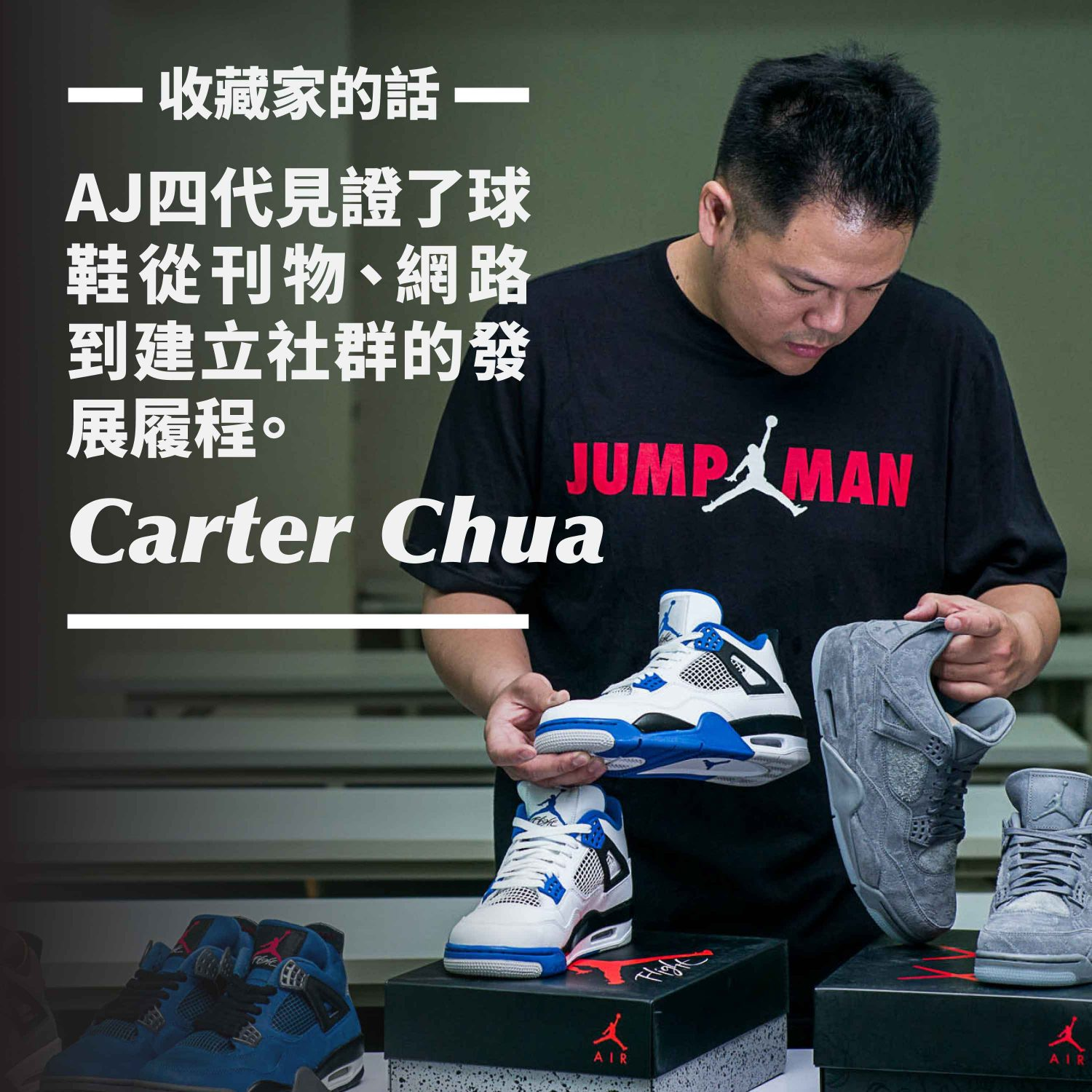 air-jordan-4-collector-carter-chua