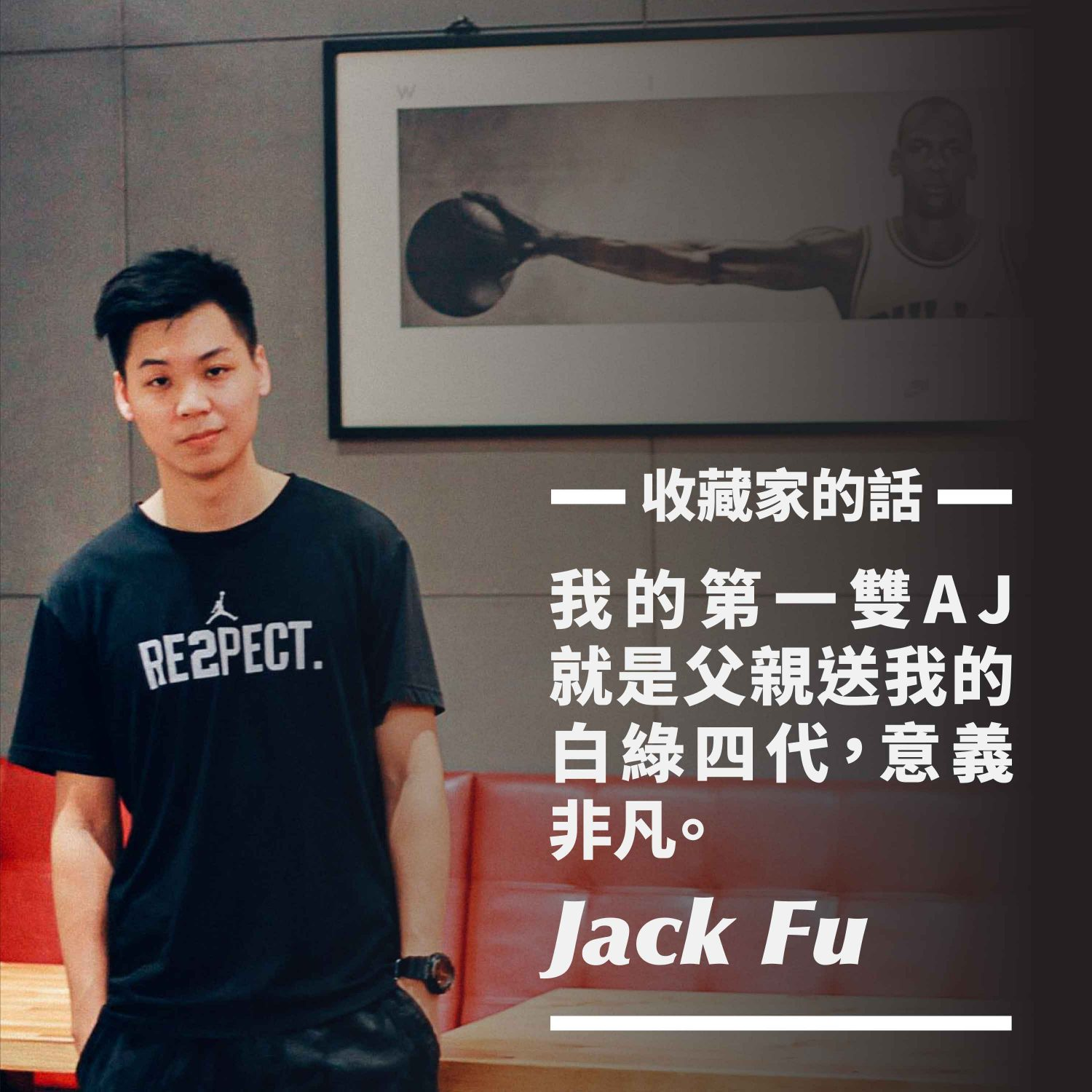 air-jordan-4-collector-jack-fu-quote-2