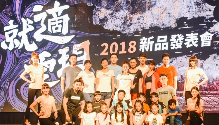 skechers-taiwan-product-launch-event-2018 (1)