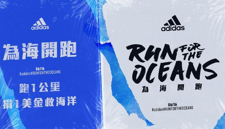 adidas Run For The Oceans 2019 (2)