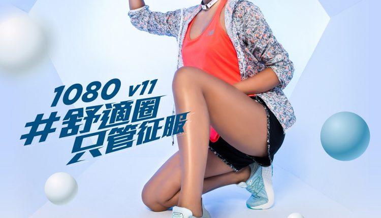 New Balance Fresh Foam 1080v11 (4)