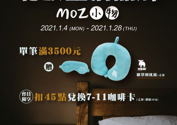 momentum-2021-recommended-goods (5)